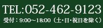 TEL:052-462-9123