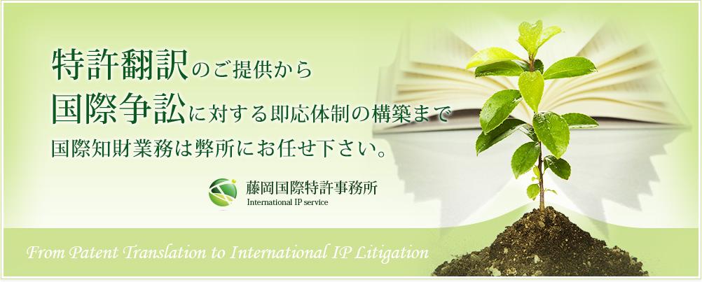 特許翻訳のご提供から国際争訟に対する即応体制の構築まで国際知財業務は弊所にお任せ下さい。