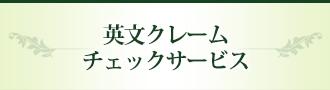 英文クレームチェックサービス