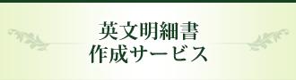 英文明細書作成サービス