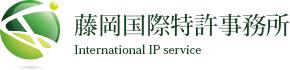 藤岡国際特許事務所